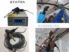 手持式超声波点焊机熔接EVA防水板案例