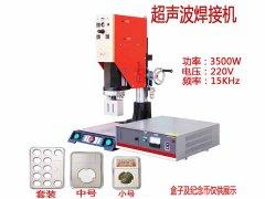 超声波焊接机评级币塑胶盒子熔接案例